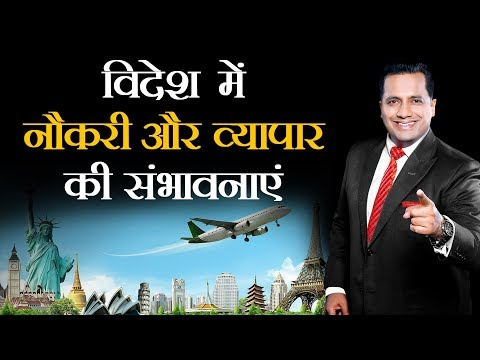 Job & Business Opportunities in Abroad | Case Study | Dr Vivek Bindra