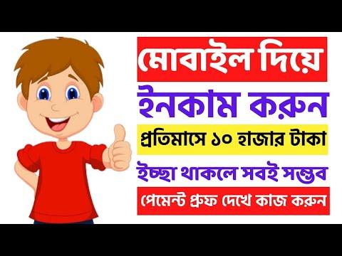 Highest Paying Earning Website 2021 | Make Money Online 2021 | Bangla Tutorial |