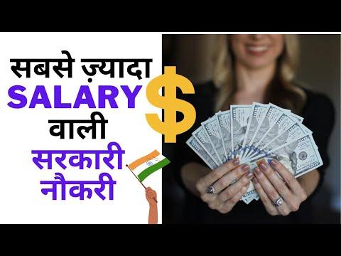 सबसे ज़्यादा Salary  वाली सरकारी नौकरी  / Highest Paid Government Job / Facts / Ankurr Goyal Talks