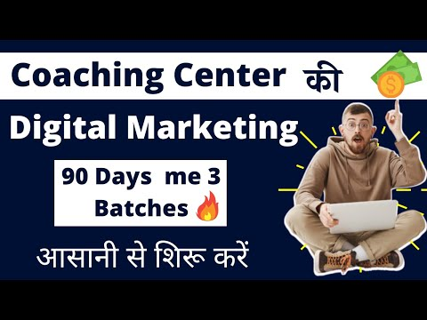 Low Budget Digital Marketing Strategy for Coaching Classes & Coaching Institutes | Promote Online