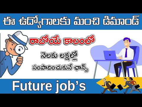 Best Jobs for Future 2021 | Highest paying jobs in India 😍😍 | Telugu