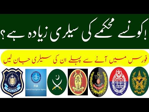Highest Paying job in Pakistan / Sab sy zayada salary kis department ki hai / Armed forces salary