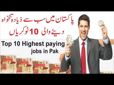 Top 10 highest paying jobs in pakistan in Urdu/hindi