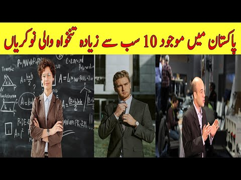 15 Highest Paying Jobs in Pakistan | highest paying degrees | high paying jobs no experience 2021