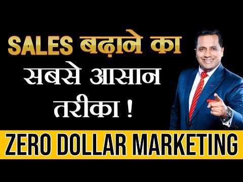 Sales बढ़ाने का सबसे आसान तरीका | Zero Dollar Marketing | Dr Vivek Bindra