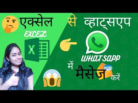 एक्सेल से व्हाट्सएप में मैसेज भेजें ||EXCEL TRICK|| SEND MESSAGE FROM EXCEL TO WHATSAPP||हिंदी में