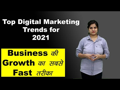Top Digital Marketing Trends for 2021 | Business की growth का सबसे Fast  तरीका  | New Techniques
