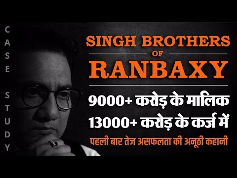 How Singh brothers of Ranbaxy collapsed | ये गलती मत करना- Case Study | No.184